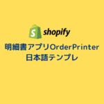 明細書アプリOrderPrinter 日本語テンプレ