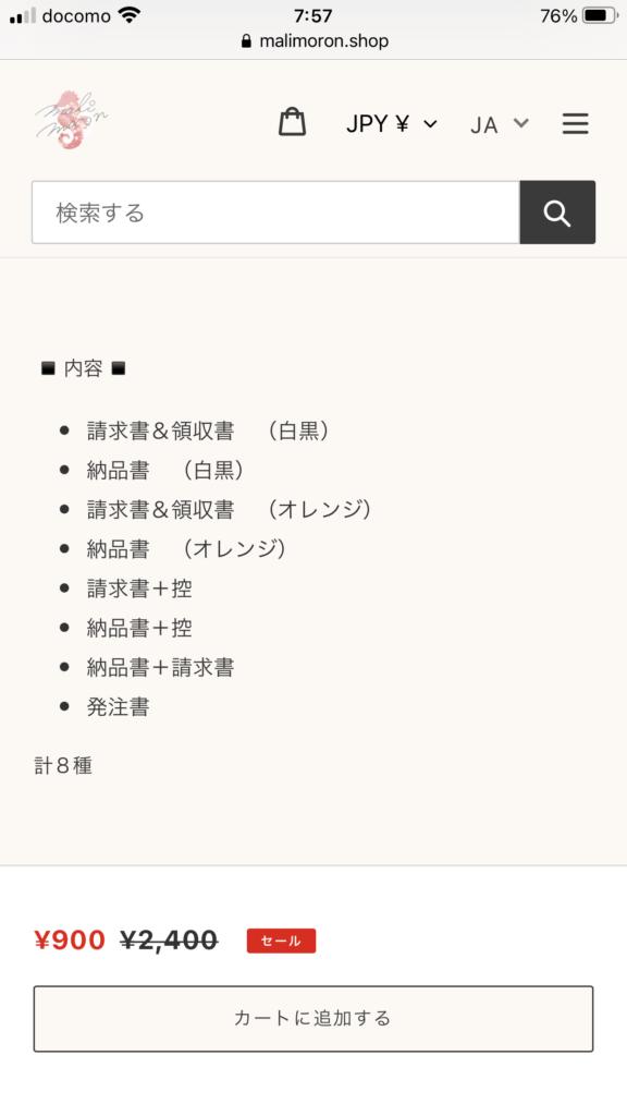 Shopify商品ページカスタマイズ